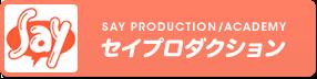 セイプロダクション